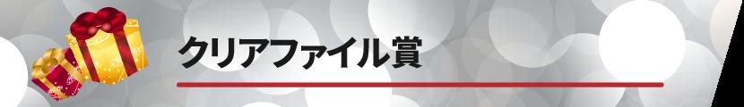 クリアファイル賞