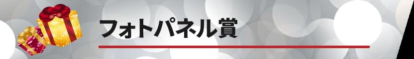 フォトパネル賞